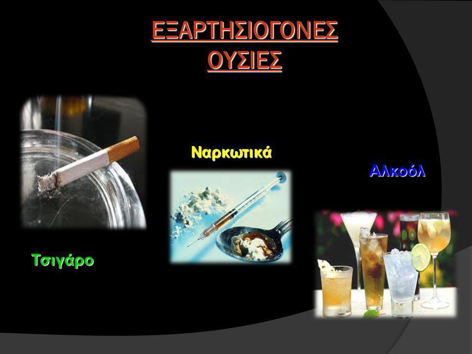 ΕΞΑΡΤΗΣΙΟΓΟΝΕΣ ΟΥΣΙΕΣ Ναρκωτικά Τσιγάρο Αλκοόλ