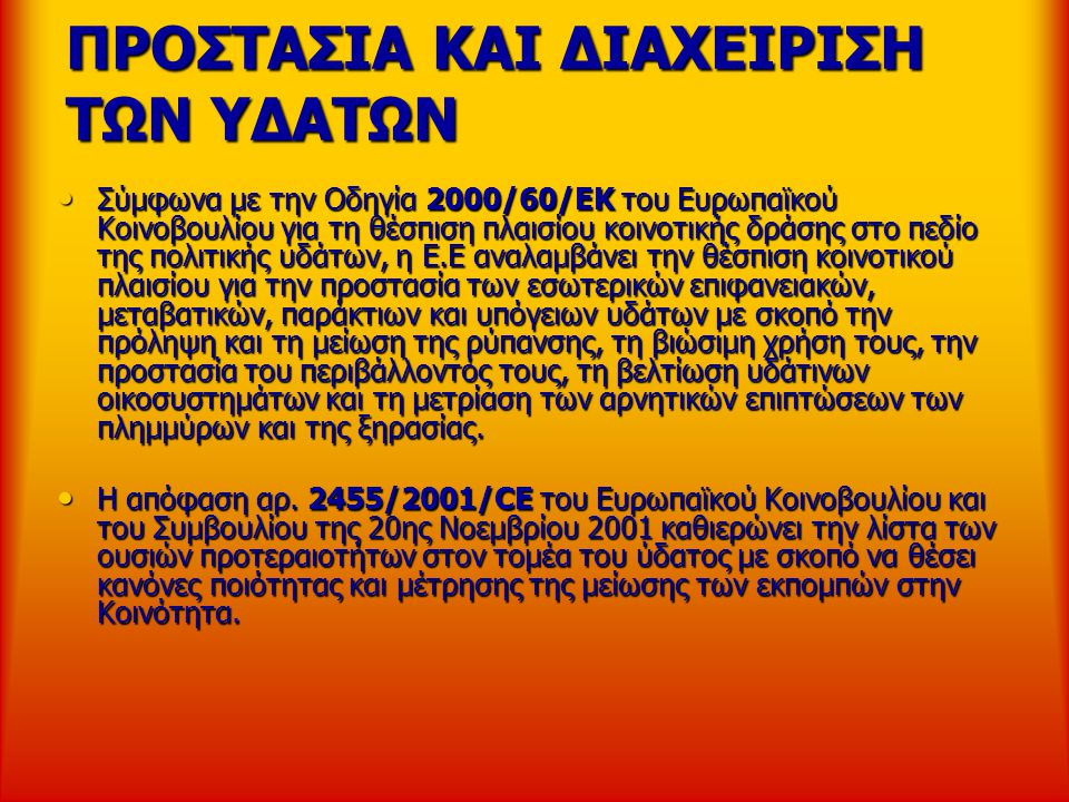 ΠΡΟΣΤΑΣΙΑ ΚΑΙ ΔΙΑΧΕΙΡΙΣΗ ΤΩΝ ΥΔΑΤΩΝ Σύμφωνα με την Οδηγία 2000/60/ΕΚ του Ευρωπαϊκού Κοινοβουλίου για τη θέσπιση πλαισίου κοινοτικής δράσης στο πεδίο τ