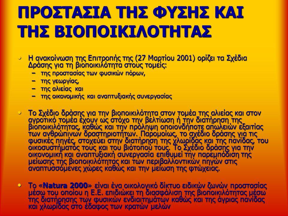 ΠΡΟΣΤΑΣΙΑ ΤΗΣ ΦΥΣΗΣ ΚΑΙ ΤΗΣ ΒΙΟΠΟΙΚΙΛΟΤΗΤΑΣ Η ανακοίνωση της Επιτροπής της (27 Μαρτίου 2001) ορίζει τα Σχέδια Δράσης για τη βιοποικιλότητα στους τομεί