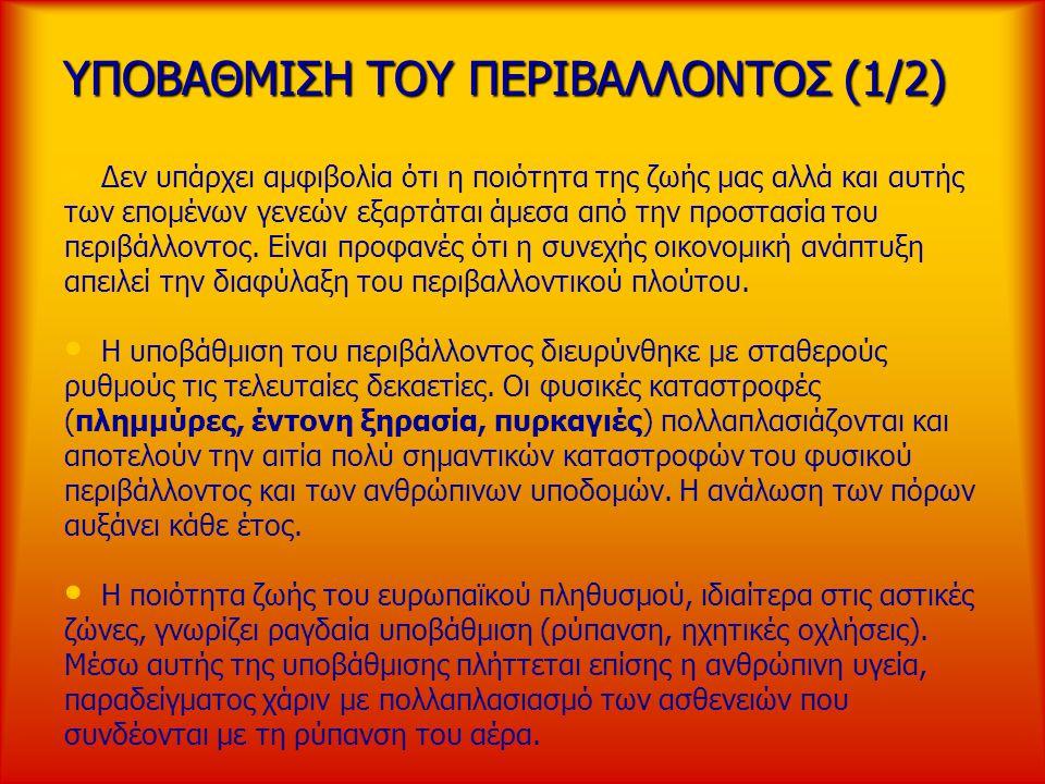 ΠΡΟΣΤΑΣΙΑ ΤΗΣ ΦΥΣΗΣ ΚΑΙ ΤΗΣ ΒΙΟΠΟΙΚΙΛΟΤΗΤΑΣ Η ανακοίνωση της Επιτροπής της (27 Μαρτίου 2001) ορίζει τα Σχέδια Δράσης για τη βιοποικιλότητα στους τομείς: Η ανακοίνωση της Επιτροπής της (27 Μαρτίου 2001) ορίζει τα Σχέδια Δράσης για τη βιοποικιλότητα στους τομείς: –της προστασίας των φυσικών πόρων, –της γεωργίας, –της αλιείας και –της οικονομικής και αναπτυξιακής συνεργασίας –της οικονομικής και αναπτυξιακής συνεργασίας Το Σχέδιο δράσης για την βιοποικιλότητα στον τομέα της αλιείας και στον αγροτικό τομέα έχουν ως στόχο την βελτίωση ή την διατήρηση της βιοποικιλότητας, καθώς και την πρόληψη οποιονδήποτε απωλειών εξαιτίας των ανθρώπινων δραστηριοτήτων.