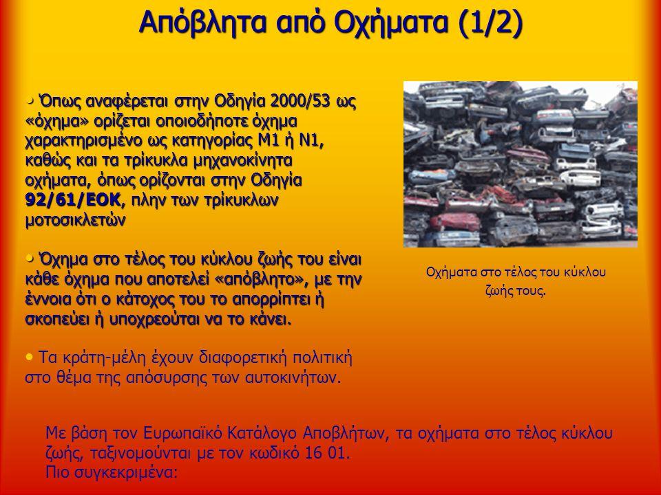 Απόβλητα από Οχήματα (1/2) Όπως αναφέρεται στην Οδηγία 2000/53 ως «όχηµα» ορίζεται οποιοδήποτε όχηµα χαρακτηρισµένο ως κατηγορίας M1 ή N1, καθώς και τ