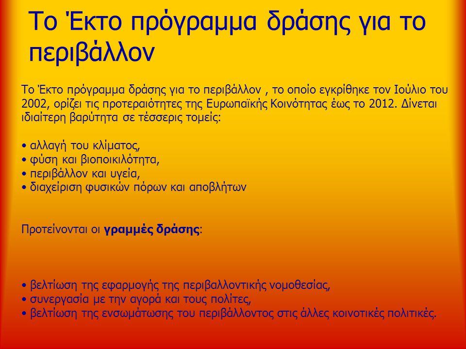 Το Έκτο πρόγραμμα δράσης για το περιβάλλον Το Έκτο πρόγραμμα δράσης για το περιβάλλον, το οποίο εγκρίθηκε τον Ιούλιο του 2002, ορίζει τις προτεραιότητ