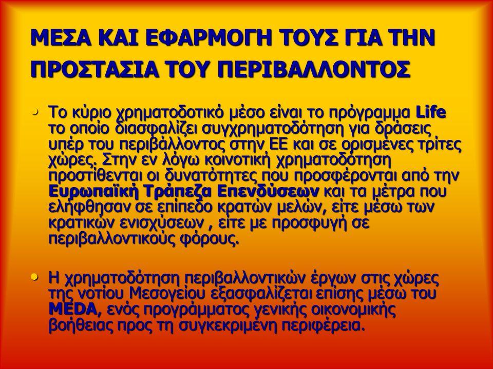 Πλαίσιο Διαχείρισης οχημάτων (2/2) Συλλογικό Σύστημα Εναλλακτικής Διαχείρισης Οχημάτων Ελλάδας – ΕΔΟΕ Α.Ε.