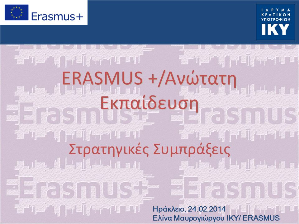 Date: in 12 pts Erasmus Grundtvig LeonardoComenius Νεολαία σε Δράση Erasmus Mundus TempusAlfaEdulink 2007-2013 2014-2020 Erasmus+ 1 Mαθησιακή Κινητικότητα ατόμων 2 Συνεργασία Για την Καινοτομία Κα για την ανταλλαγή καλών πρακτικών 3 θέματα μεταρρύθμισης πολιτικών για την εκπαίδευση + Ειδικές δραστηριότητεs (κεντρική δράση): Jean Monnet Sport Ένα ενιαίο Πρόγραμμα