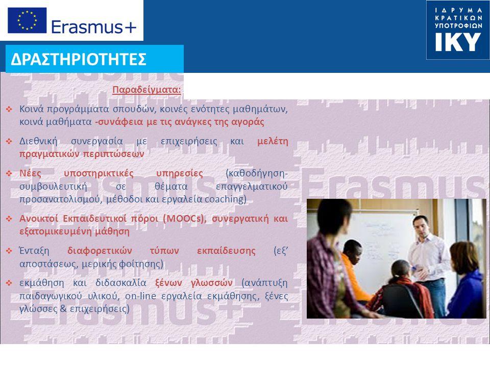 Date: in 12 pts ΔΡΑΣΤΗΡΙΟΤΗΤΕΣ ΕΚΠΑΙΔΕΥΣΗΣ, ΜΑΘΗΣΗΣ ΚΑΙ ΚΑΤΑΡΤΙΣΗΣ  Μόνο εάν έχουν σημαντική προστιθέμενη αξία για τις ανάγκες επίτευξης των στόχων του σχεδίου Τέτοιες δραστηριότητες μπορούν να περιλαμβάνουν :  Μικτού τύπου κινητικότητα για φοιτητές, η οποία συνδυάζει βραχύχρονη φυσική κινητικότητα (μέχρι δύο μήνες) με εικονική κινητικότητα  Μεγαλύτερης διάρκειας κινητικότητα καθηγητών για διδασκαλία (2 με 12 μήνες)  Μικρής διάρκειας κοινές δράσεις κατάρτισης προσωπικού (5 ημέρες με 2 μήνες)  Εντατικά Προγράμματα Σπουδών (5 ημέρες με 2 μήνες)