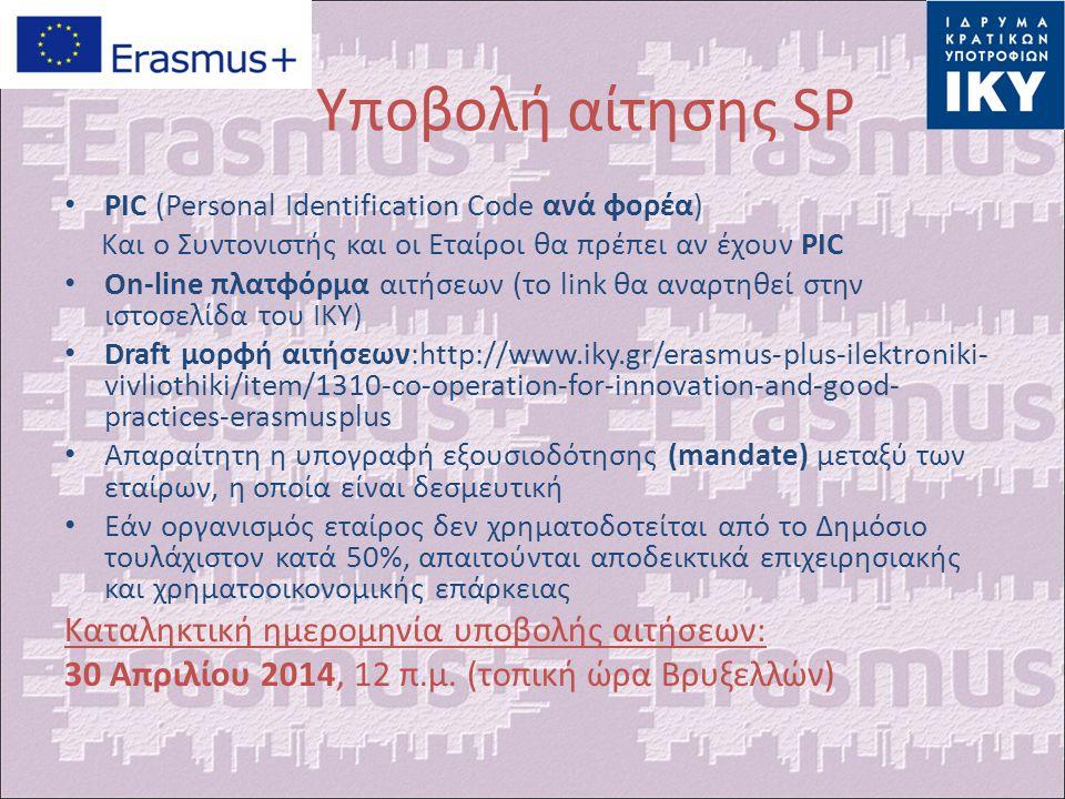 Date: in 12 pts Περισσότερες πληροφορίες: http://www.iky.gr/europaika- programmata/erasmus-plus www.ec.europa.eu/erasmus-plus