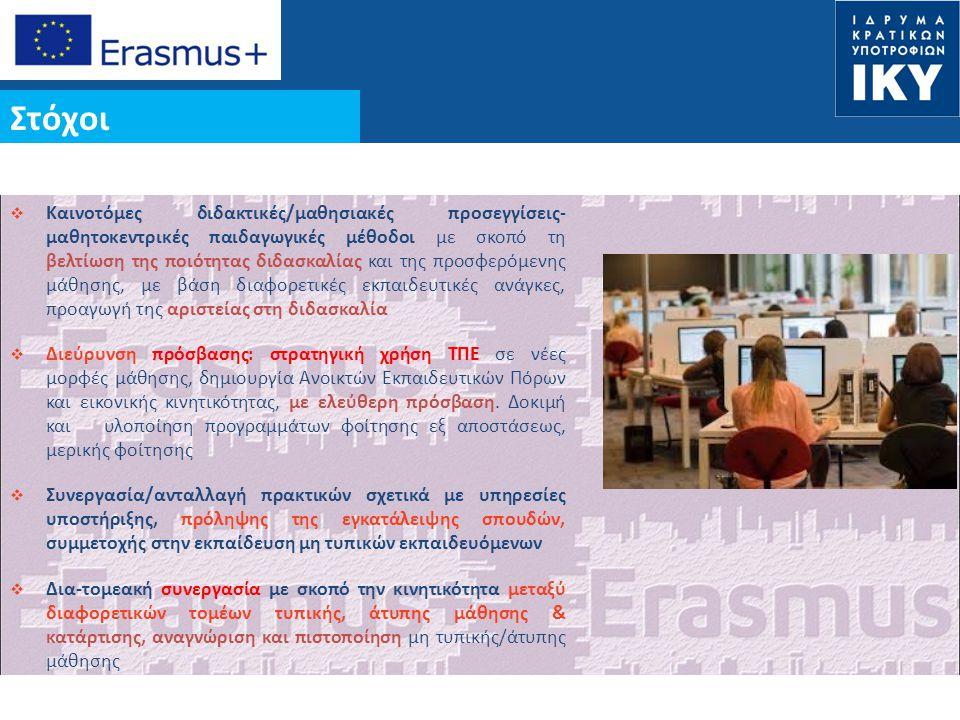 Date: in 12 pts Στόχοι (II)  Συμμετοχή ατόμων από μειονεκτούσες κοινωνικά ομάδες, παροχή ίσων ευκαιριών  Ανάπτυξη βασικών δεξιοτήτων (επιχειρηματικό πνεύμα, γλωσσικές δεξιότητες, χρήση ΤΠΕ)  Συνεργασία μεταξύ επιχειρήσεων, και διδασκόντων/ φοιτητών στο ίδρυμα με σκοπό τη μελέτη πραγματικών περιπτώσεων-σύνδεση με αγορά εργασίας- απασχολησιμότητα  Συνεργασία μεταξύ Ιδρυμάτων, ερευνητικών κέντρων, επιχειρήσεων, τοπικών και περιφερειακών αρχών και άλλων σχετικών κοινωνικών-οικονομικών φορέων, με σκοπό την προώθηση της περιφερειακής ανάπτυξης