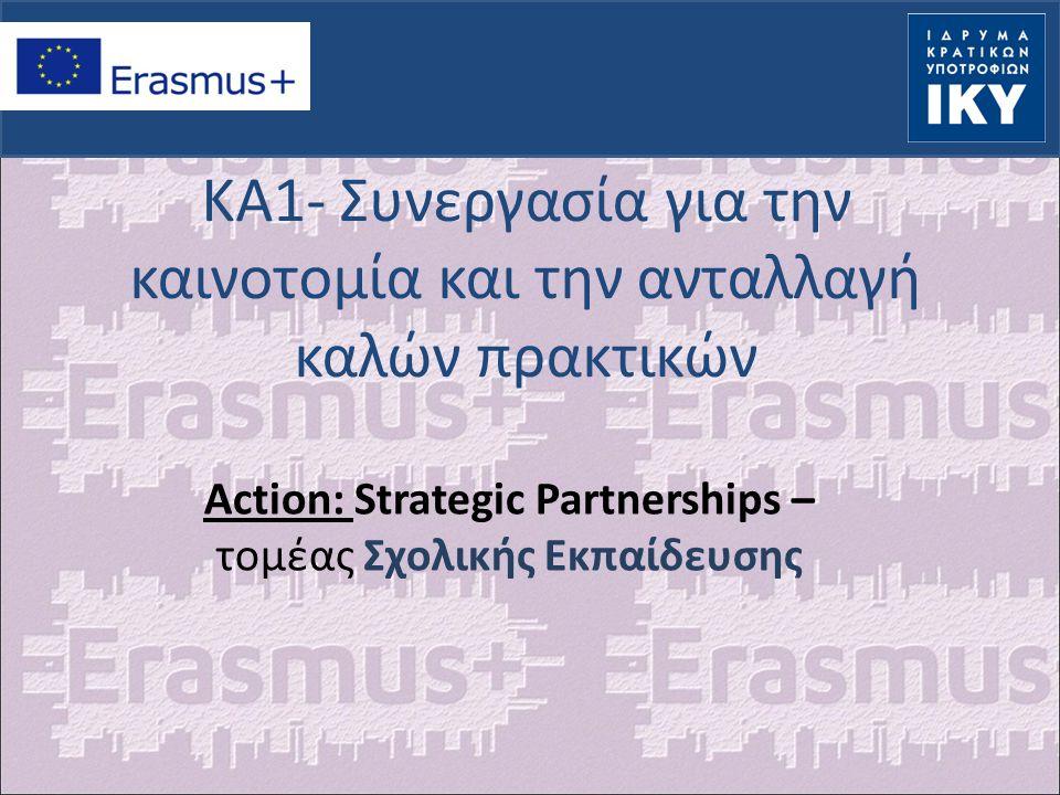 KA2: Strategic Partnerships – τομέας Σχολικής Εκπαίδευσης Συμπράξεις φορέων που δραστηριοποιούνται στο χώρο της εκπαίδευσης, της κατάρτισης και της νεολαίας ή σε άλλους κοινωνικούς και οικονομικούς τομείς, με σκοπό την καινοτομία και την εφαρμογή καλών πρακτικών στην σχολική εκπαίδευση.