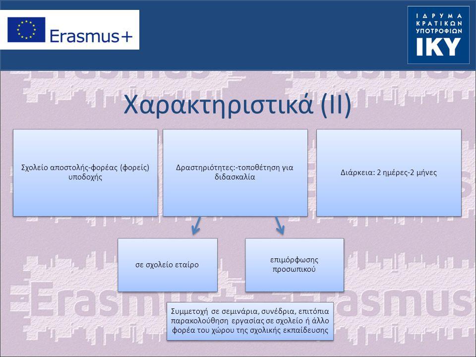 Ευρωπαϊκό Σχέδιο Ανάπτυξης Θέτει το πλαίσιο για τις δραστηριότητες κινητικότητας Στρατηγική προσέγγιση Υφιστάμενη κατάσταση/όραμα για μελλοντική ανάπτυξη Συνάφεια δραστηριοτήτων με ανάγκες προσωπικού (ανάλυση αναγκών)/ ανάγκες ιδρύματος Βαθμός ενσωμάτωσης δεξιοτήτων στη στρατηγική ανάπτυξης του ιδρύματος Αντίκτυπος σε ποιότητα διδασκαλίας & μάθησης