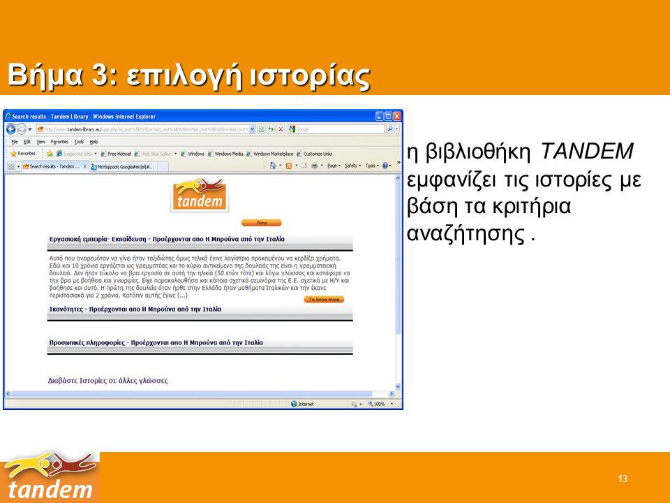 Βήμα 3: επιλογή ιστορίας 13 η βιβλιοθήκη TANDEM εμφανίζει τις ιστορίες με βάση τα κριτήρια αναζήτησης.