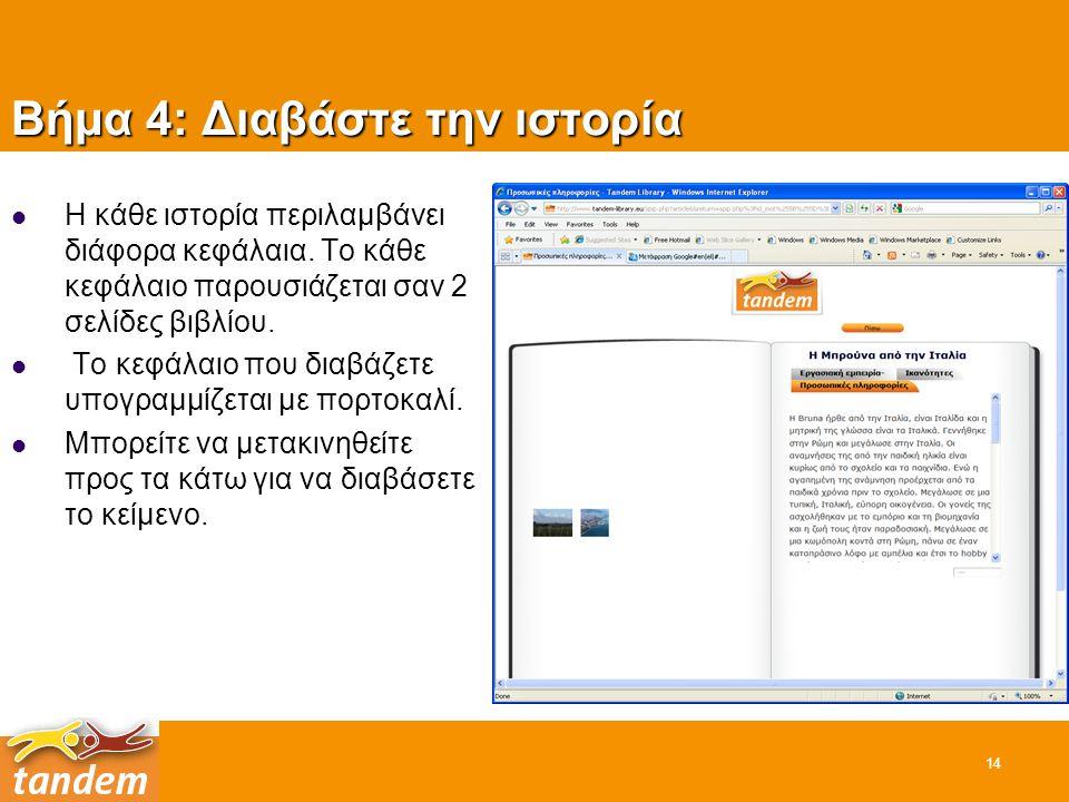 Βήμα 4: Διαβάστε την ιστορία 14 Η κάθε ιστορία περιλαμβάνει διάφορα κεφάλαια. Το κάθε κεφάλαιο παρουσιάζεται σαν 2 σελίδες βιβλίου. Το κεφάλαιο που δι