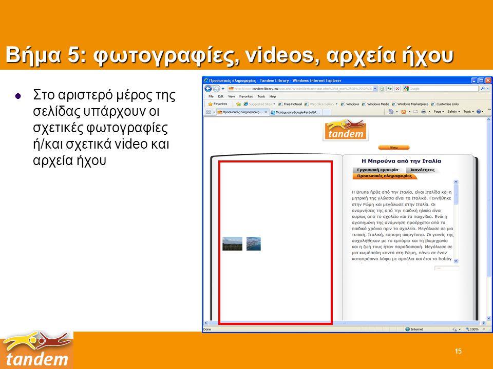 Βήμα 5: φωτογραφίες, videos, αρχεία ήχου 15 Στο αριστερό μέρος της σελίδας υπάρχουν οι σχετικές φωτογραφίες ή/και σχετικά video και αρχεία ήχου