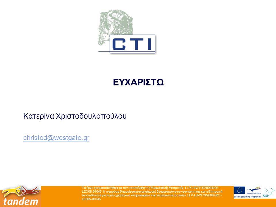 18 ΕΥΧΑΡΙΣΤΩ Κατερίνα Χριστοδουλοπούλου christod@westgate.gr Το έργο χρηματοδοτήθηκε με την υποστήριξη της Ευρωπαϊκής Επιτροπής. LLP-LdV/TOI/2009-NO1-