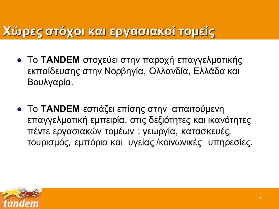 Χώρες στόχοι και εργασιακοί τομείς To TANDEM στοχεύει στην παροχή επαγγελματικής εκπαίδευσης στην Νορβηγία, Ολλανδία, Ελλάδα και Βουλγαρία. Το TANDEM