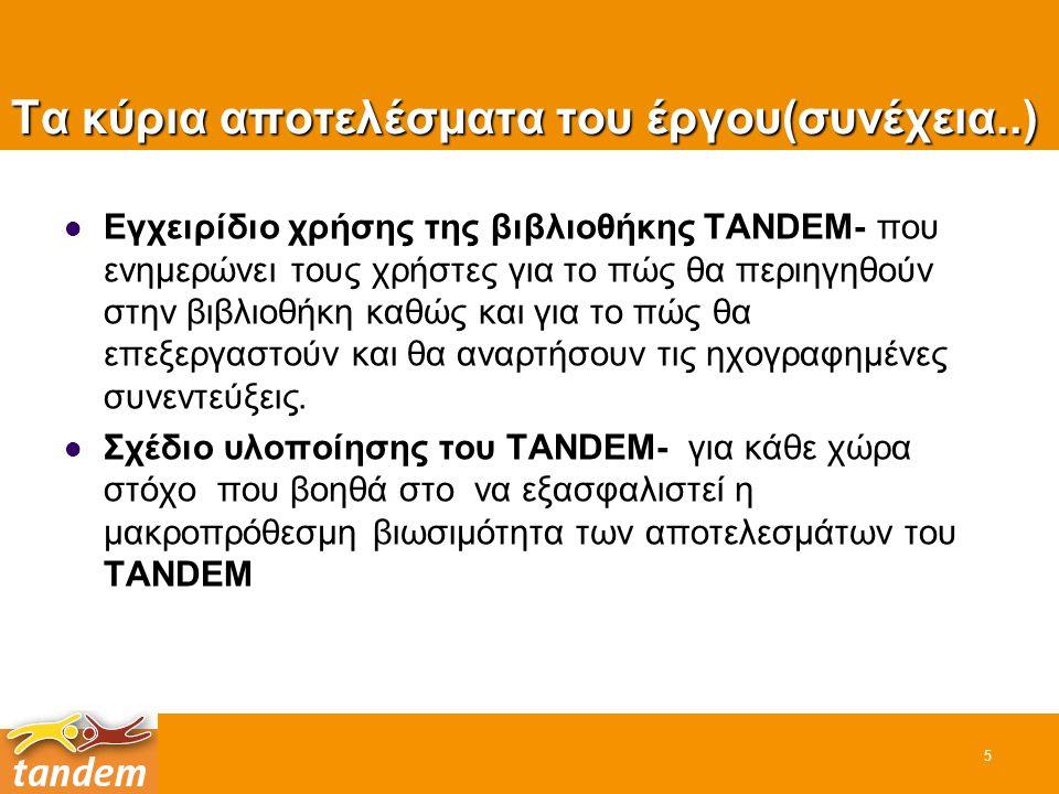 Τα κύρια αποτελέσματα του έργου(συνέχεια..) Εγχειρίδιο χρήσης της βιβλιοθήκης TANDEM- που ενημερώνει τους χρήστες για το πώς θα περιηγηθούν στην βιβλιοθήκη καθώς και για το πώς θα επεξεργαστούν και θα αναρτήσουν τις ηχογραφημένες συνεντεύξεις.