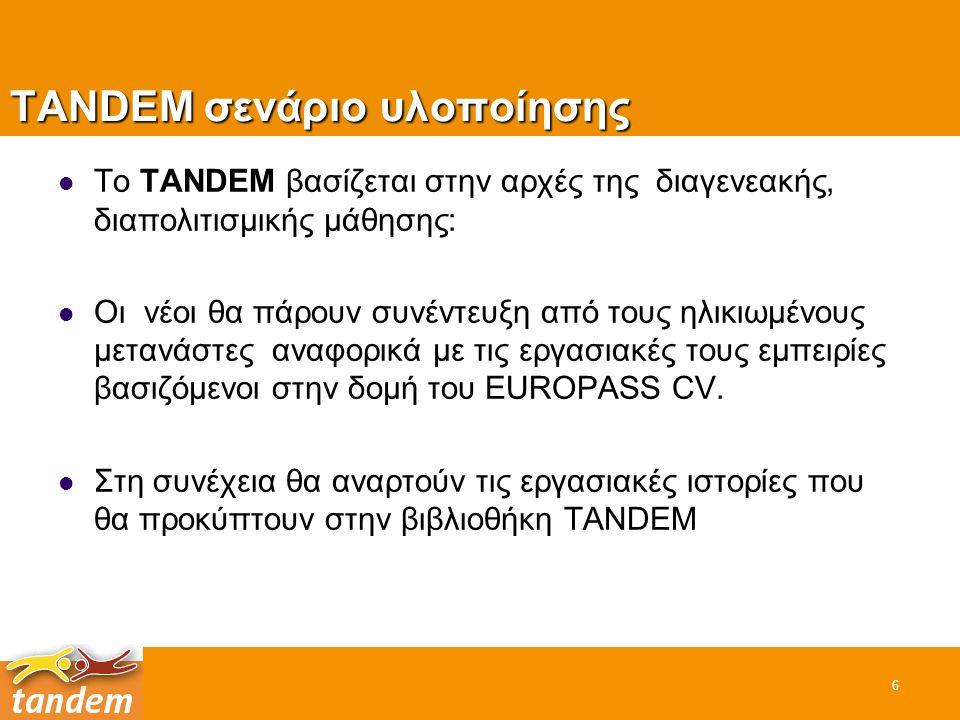 TANDEM σενάριο υλοποίησης Το TANDEM βασίζεται στην αρχές της διαγενεακής, διαπολιτισμικής μάθησης: Οι νέοι θα πάρουν συνέντευξη από τους ηλικιωμένους