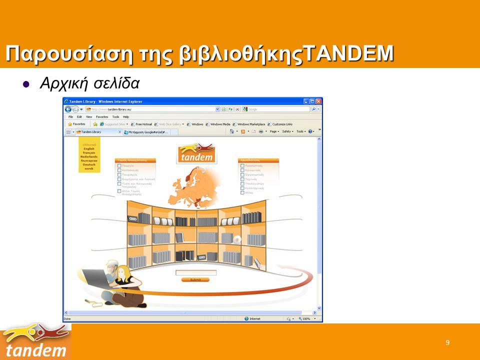 Παρουσίαση της βιβλιοθήκηςTANDEM Αρχική σελίδα 9