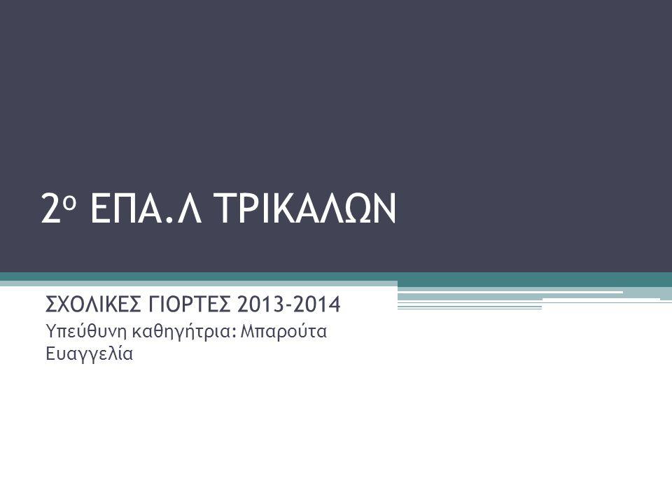 ΕΠΕΤΕΙΟΣ 28 ΗΣ ΟΚΤΩΒΡΙΟΥ 1940 Η παρουσίαση της γιορτής περιελάμβανε 3 θεματικές ενότητες: Το Αλβανικό Έπος Οι επιπτώσεις της Κατοχής στην καθημερινότητα των Ελλήνων Μνήμες από την Κατοχή στην πόλη μας.