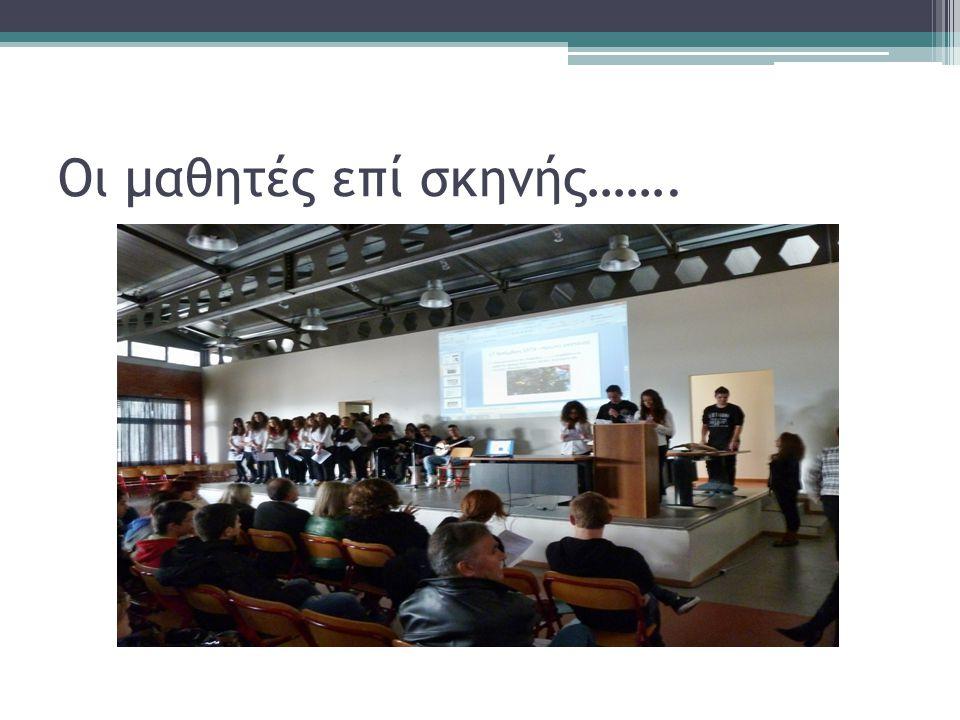 Οι μαθητές επί σκηνής…….