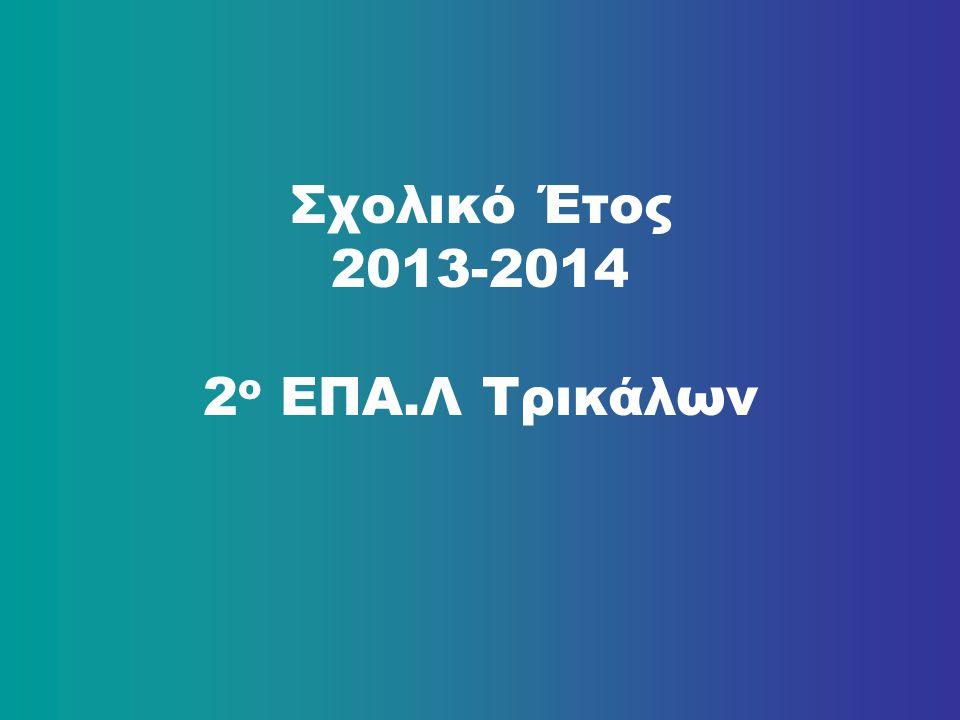 Σχολικό Έτος 2013-2014 2 ο ΕΠΑ.Λ Τρικάλων