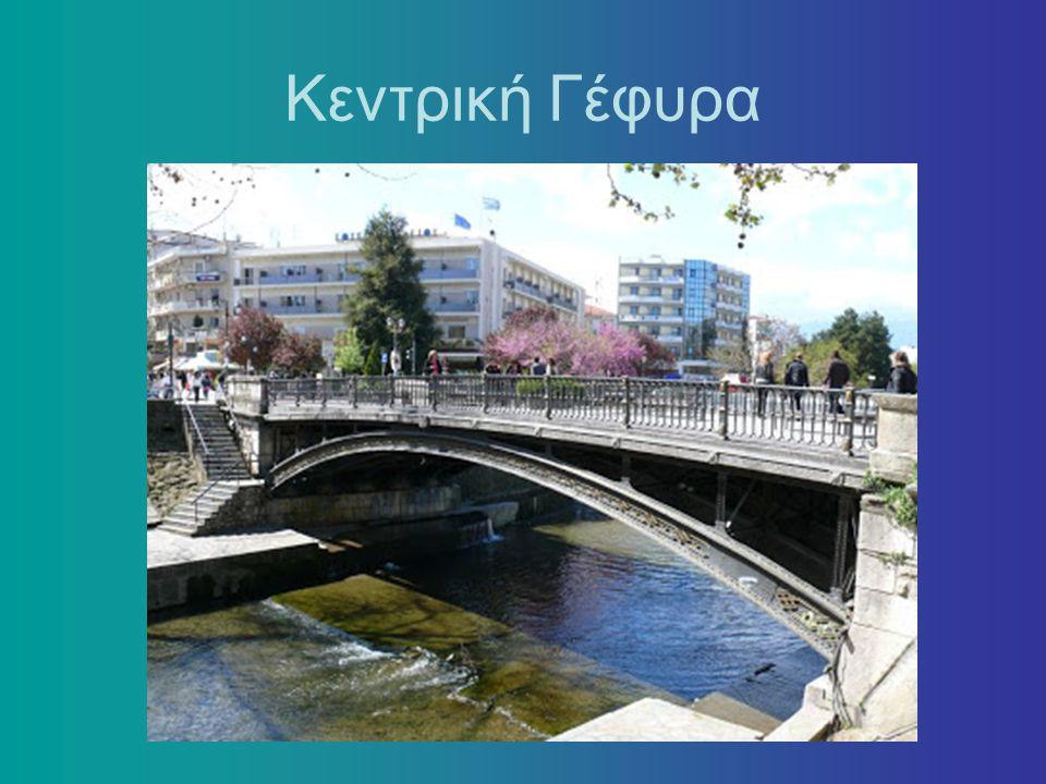 Κεντρική Γέφυρα
