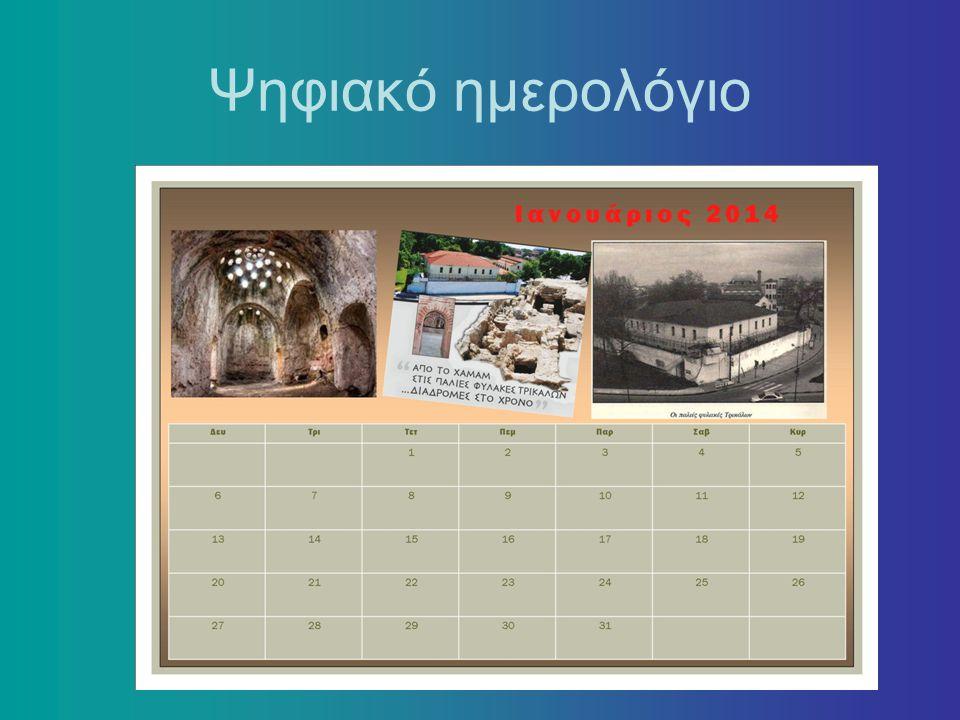 Ψηφιακό ημερολόγιο