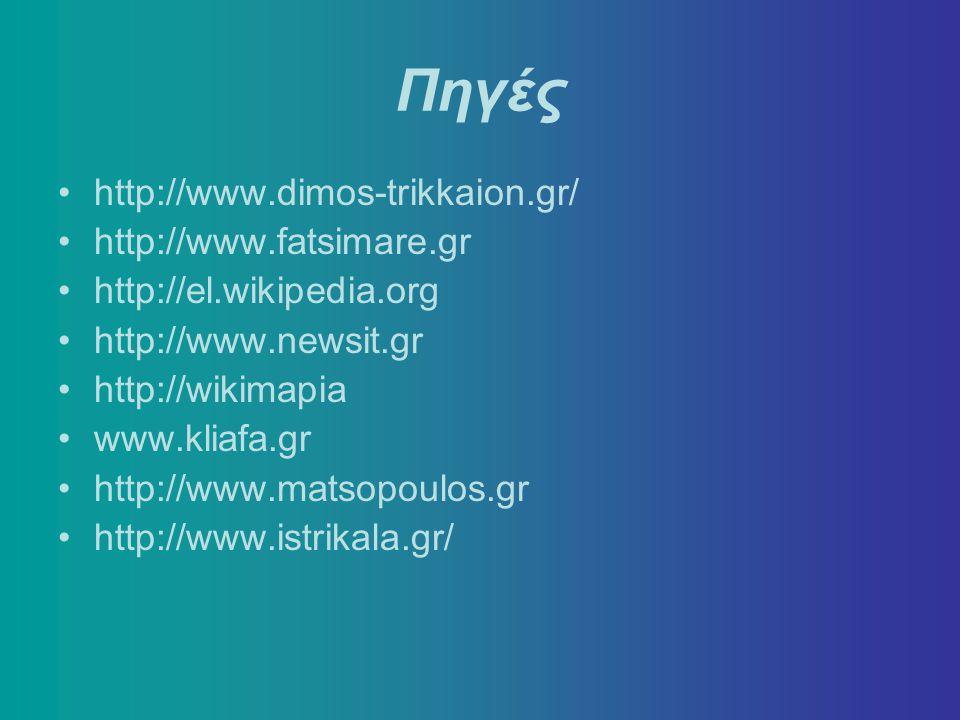 Πηγές http://www.dimos-trikkaion.gr/ http://www.fatsimare.gr http://el.wikipedia.org http://www.newsit.gr http://wikimapia www.kliafa.gr http://www.ma
