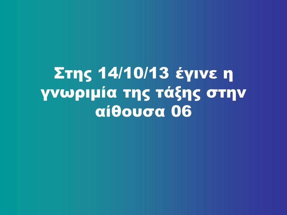 Στης 14/10/13 έγινε η γνωριμία της τάξης στην αίθουσα 06