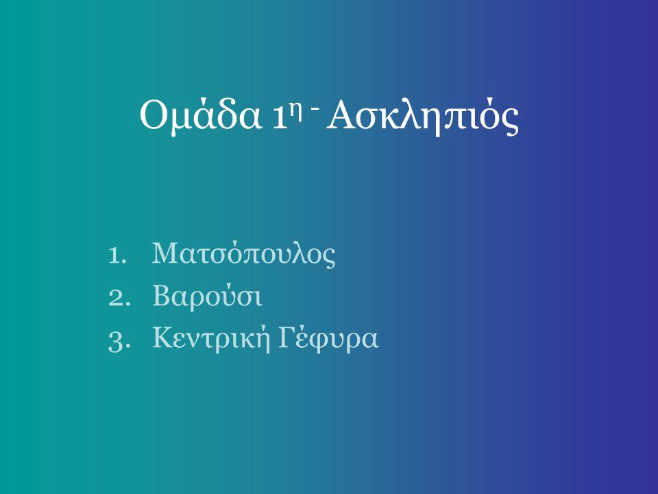 Ομάδα 1 η - Ασκληπιός 1.Ματσόπουλος 2.Βαρούσι 3.Κεντρική Γέφυρα