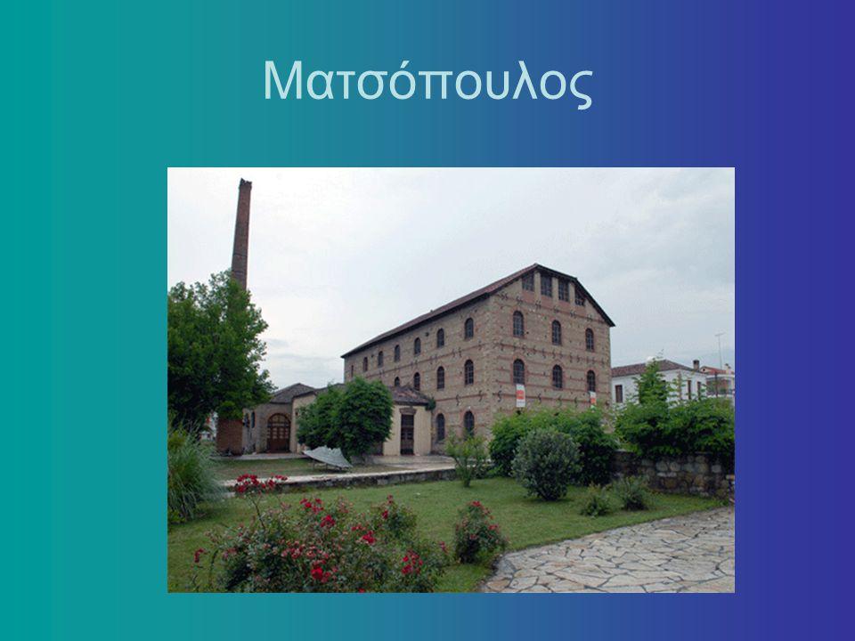 Ματσόπουλος