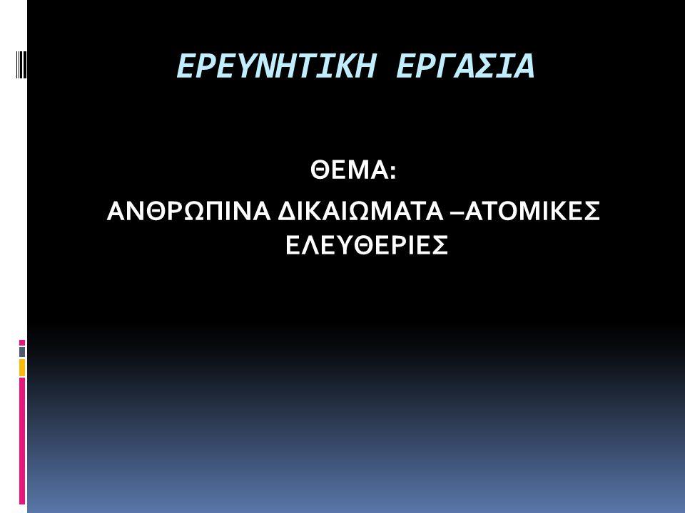 Στην Ελλάδα η υφιστάμενη Ελληνική Επιτροπή Διεθνούς Αμνηστίας ιδρύθηκε το 1976 και πρώτα της μέλη ήταν Έλληνες που φέρονταν να διώχθηκαν κατά τη περίοδο της Δικτατορίας(1967-1974) και που συνεργάστηκαν την ίδια περίοδο με την Διεθνή Αμνηστία.