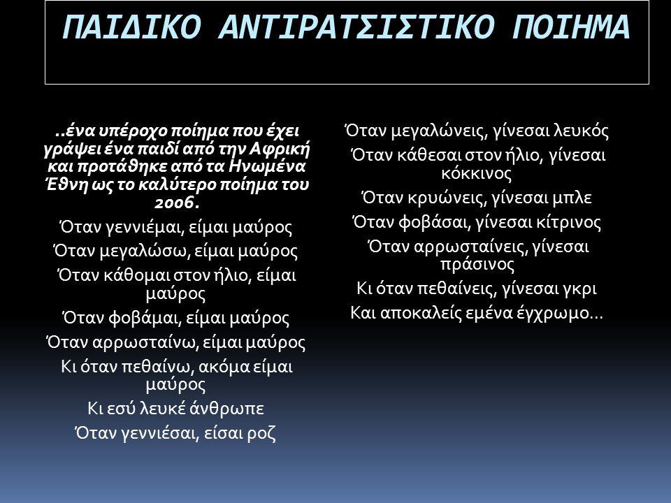 ΠΑΙΔΙΚΟ ΑΝΤΙΡΑΤΣΙΣΤΙΚΟ ΠΟΙΗΜΑ..ένα υπέροχο ποίημα που έχει γράψει ένα παιδί από την Αφρική και προτάθηκε από τα Ηνωμένα Έθνη ως το καλύτερο ποίημα του