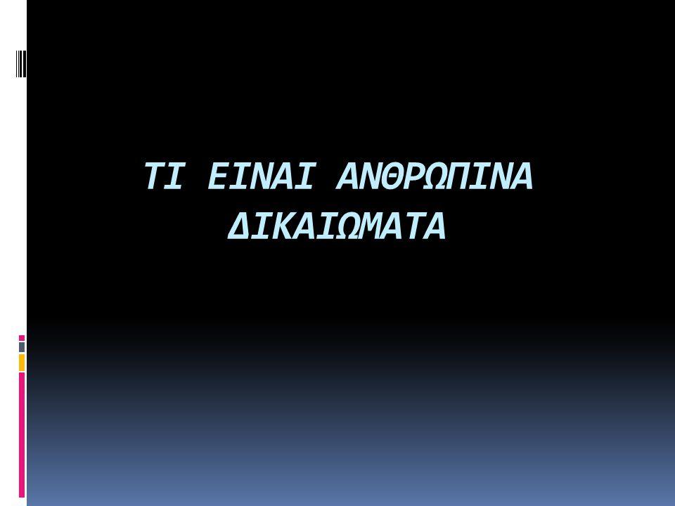 ΒΑΣΑΝΙΣΤΗΡΙΑ ΚΑΙ ΑΛΛΕΣ ΜΟΡΦΕΣ ΒΙΑΣ  Το Δεκέμβριο,το μικτό Ορκωτό Δικαστήριο της Αθήνας έκρινε ένοχο έναν πρώην αστυνομικό για το βασανισμό δύο νέων ανδρών,με συσκευή ηλεκτροσόκ.