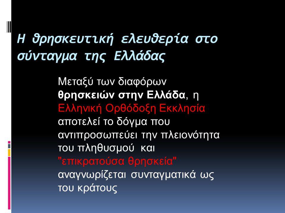 Η θρησκευτική ελευθερία στο σύνταγμα της Ελλάδας Μεταξύ των διαφόρων θρησκειών στην Ελλάδα, η Ελληνική Ορθόδοξη Εκκλησία αποτελεί το δόγμα που αντιπρο