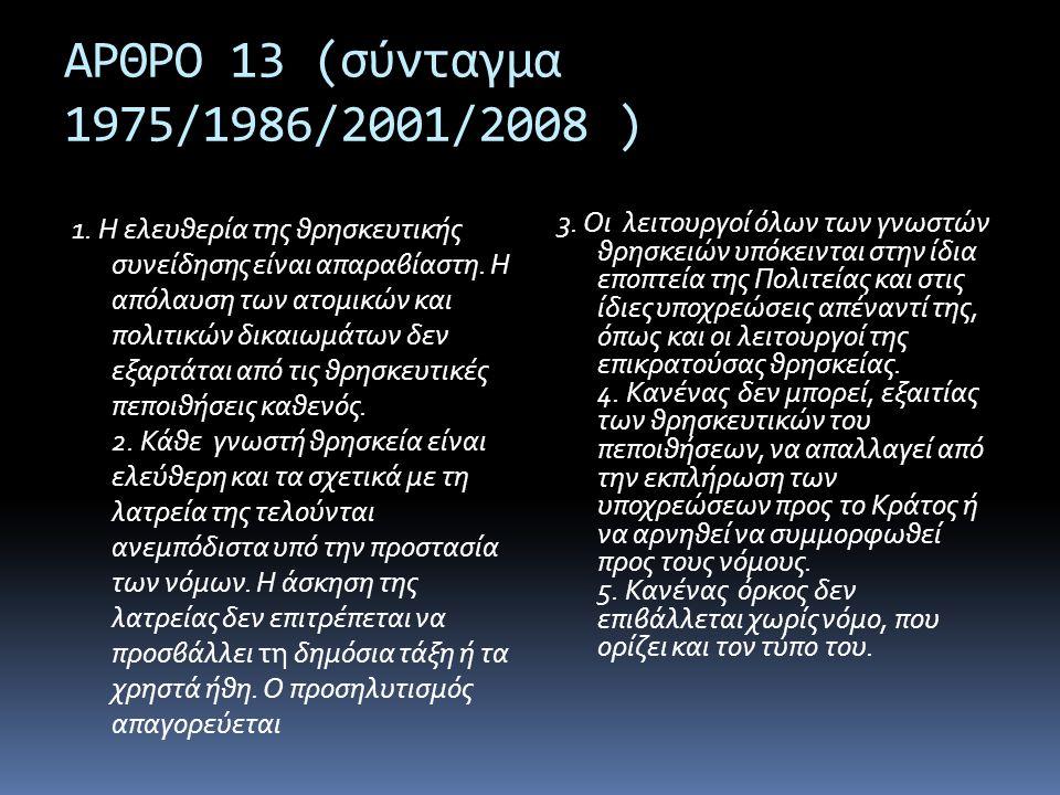 ΑΡΘΡΟ 13 (σύνταγμα 1975/1986/2001/2008 ) 1. Η ελευθερία της θρησκευτικής συνείδησης είναι απαραβίαστη. Η απόλαυση των ατομικών και πολιτικών δικαιωμάτ