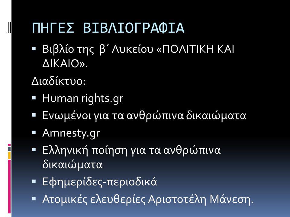 ΠΗΓΕΣ ΒΙΒΛΙΟΓΡΑΦΙΑ  Βιβλίο της β΄ Λυκείου «ΠΟΛΙΤΙΚΗ ΚΑΙ ΔΙΚΑΙΟ». Διαδίκτυο:  Human rights.gr  Ενωμένοι για τα ανθρώπινα δικαιώματα  Amnesty.gr  Ε