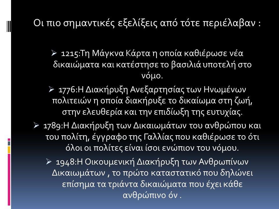 Θανατική ποινή σήμερα Το ελληνικό ποινικό δίκαιο προέβλεπε την θανατική ποινή για πολύ βαριά κακουργήματα, αλλά από την μεταπολίτευση και μετά, δεν εφαρμόστηκε ποτέ τέτοιου είδους καταδίκη.