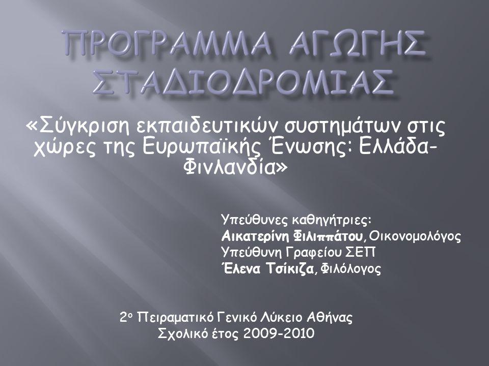 «Σύγκριση εκπαιδευτικών συστημάτων στις χώρες της Ευρωπαϊκής Ένωσης: Ελλάδα- Φινλανδία» Υπεύθυνες καθηγήτριες: Αικατερίνη Φιλιππάτου, Οικονομολόγος Υπεύθυνη Γραφείου ΣΕΠ Έλενα Τσίκιζα, Φιλόλογος 2 ο Πειραματικό Γενικό Λύκειο Αθήνας Σχολικό έτος 2009-2010