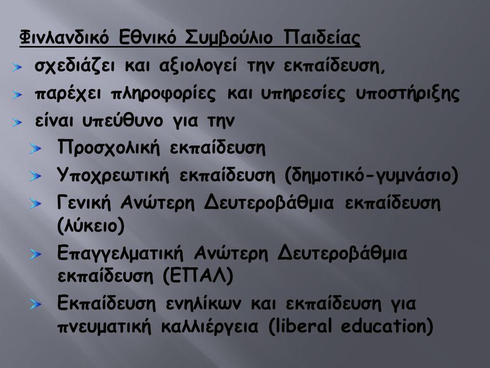 Φινλανδικό Εθνικό Συμβούλιο Παιδείας σχεδιάζει και αξιολογεί την εκπαίδευση, παρέχει πληροφορίες και υπηρεσίες υποστήριξης είναι υπεύθυνο για την Προσχολική εκπαίδευση Υποχρεωτική εκπαίδευση (δημοτικό-γυμνάσιο) Γενική Ανώτερη Δευτεροβάθμια εκπαίδευση (λύκειο) Επαγγελματική Ανώτερη Δευτεροβάθμια εκπαίδευση (ΕΠΑΛ) Εκπαίδευση ενηλίκων και εκπαίδευση για πνευματική καλλιέργεια (liberal education)