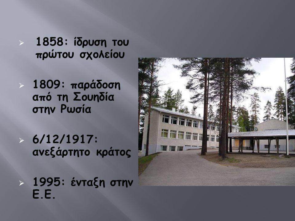  1858: ίδρυση του πρώτου σχολείου  1809: παράδοση από τη Σουηδία στην Ρωσία  6/12/1917: ανεξάρτητο κράτος  1995: ένταξη στην Ε.Ε.