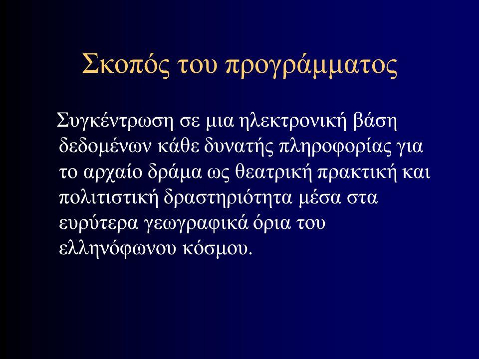 Σκοπός του προγράμματος Συγκέντρωση σε μια ηλεκτρονική βάση δεδομένων κάθε δυνατής πληροφορίας για το αρχαίο δράμα ως θεατρική πρακτική και πολιτιστική δραστηριότητα μέσα στα ευρύτερα γεωγραφικά όρια του ελληνόφωνου κόσμου.