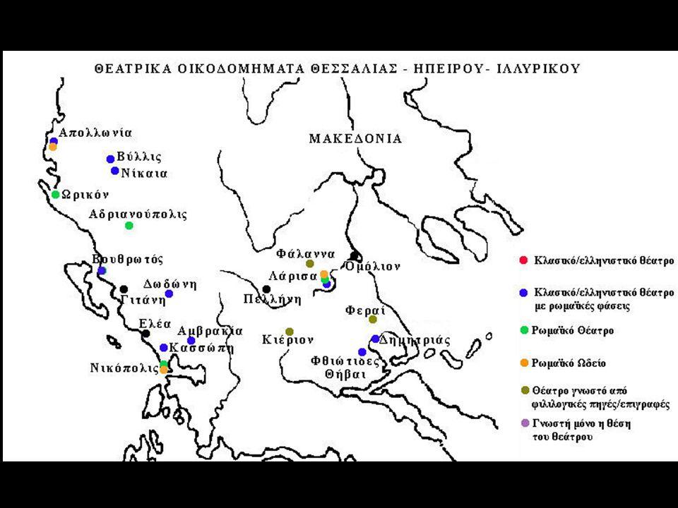 Θεατρικά οικοδομήματα κατηγορία (θέατρο, ωδείο) αρχιτεκτονικά μέρη χρονολογικές φάσεις κατασκευαστικά στοιχεία φιλολογικές και επιγραφικές μαρτυρίες βιβλιογραφία φωτογραφίες, κείμενα