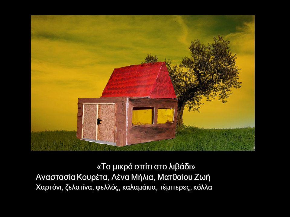 «Το μικρό σπίτι στο λιβάδι» Αναστασία Κουρέτα, Λένα Μήλια, Ματθαίου Ζωή Χαρτόνι, ζελατίνα, φελλός, καλαμάκια, τέμπερες, κόλλα