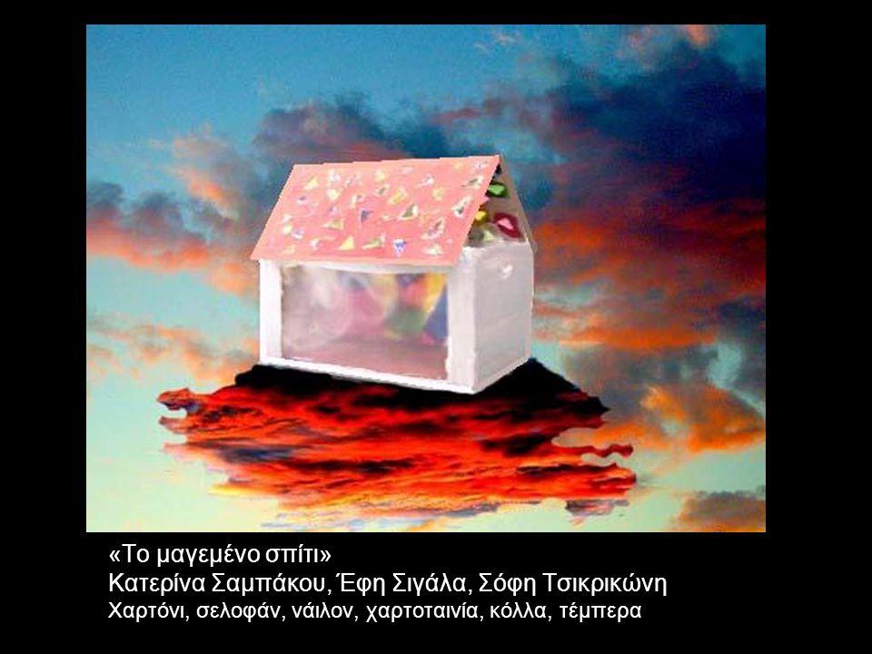 «Το μαγεμένο σπίτι» Κατερίνα Σαμπάκου, Έφη Σιγάλα, Σόφη Τσικρικώνη Χαρτόνι, σελοφάν, νάιλον, χαρτοταινία, κόλλα, τέμπερα