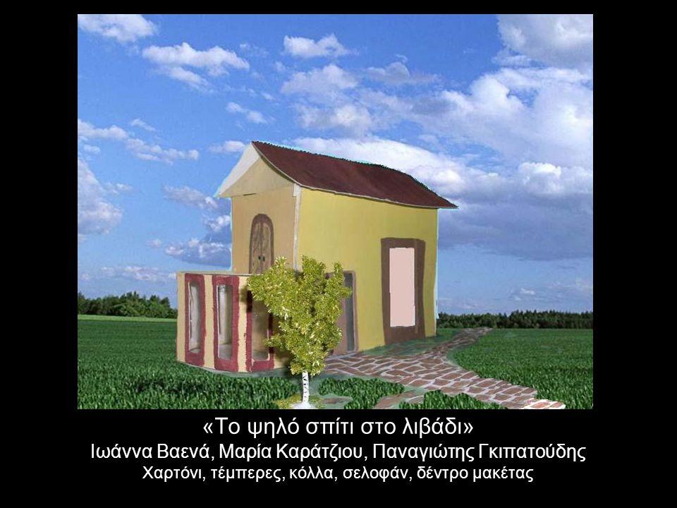 «Το ψηλό σπίτι στο λιβάδι» Ιωάννα Βαενά, Μαρία Καράτζιου, Παναγιώτης Γκιπατούδης Χαρτόνι, τέμπερες, κόλλα, σελοφάν, δέντρο μακέτας