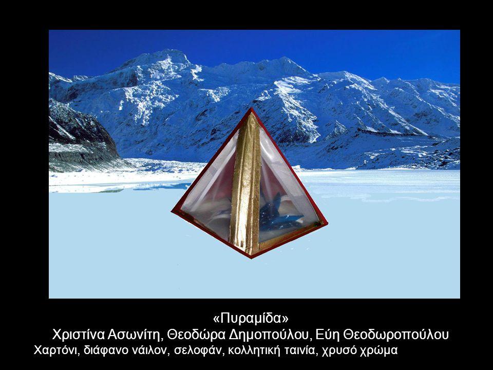 «Πυραμίδα» Χριστίνα Ασωνίτη, Θεοδώρα Δημοπούλου, Εύη Θεοδωροπούλου Χαρτόνι, διάφανο νάιλον, σελοφάν, κολλητική ταινία, χρυσό χρώμα