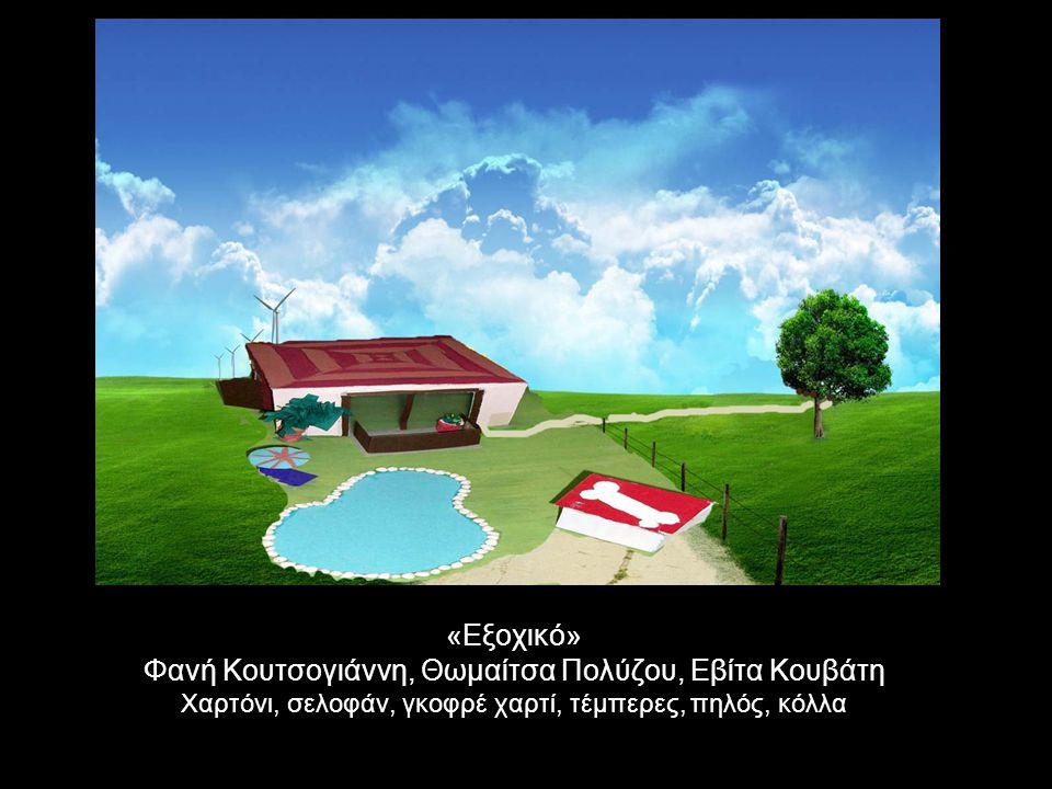 «Εξοχικό» Φανή Κουτσογιάννη, Θωμαίτσα Πολύζου, Εβίτα Κουβάτη Χαρτόνι, σελοφάν, γκοφρέ χαρτί, τέμπερες, πηλός, κόλλα