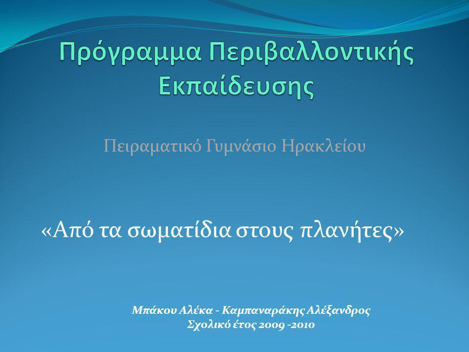 «Από τα σωματίδια στους πλανήτες» Πειραματικό Γυμνάσιο Ηρακλείου Μπάκου Αλέκα - Καμπαναράκης Αλέξανδρος Σχολικό έτος 2009 -2010