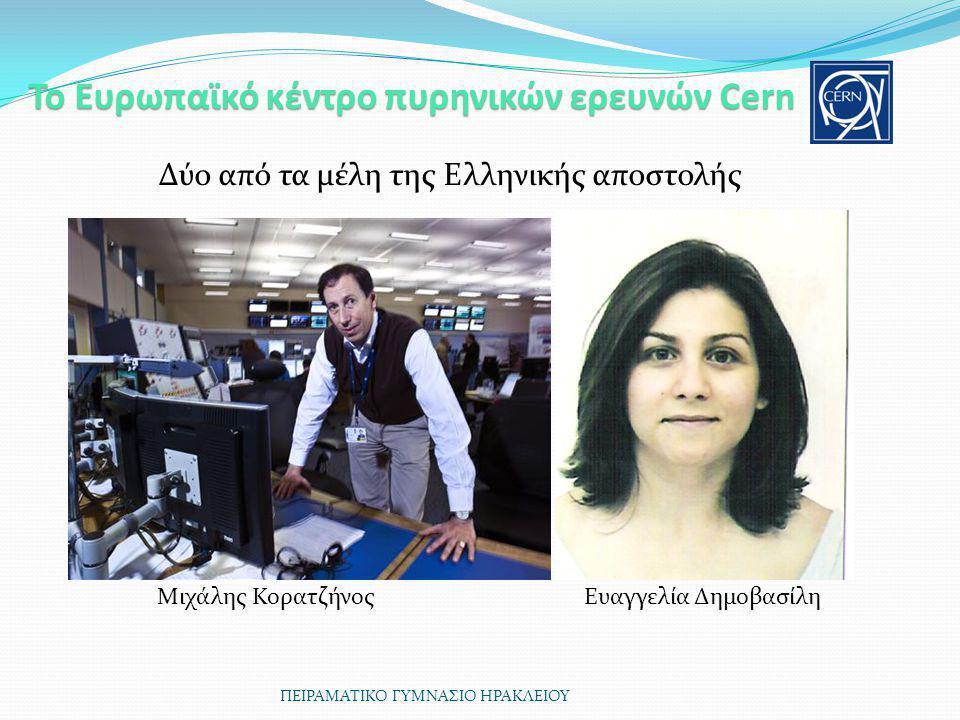 Το Ευρωπαϊκό κέντρο πυρηνικών ερευνών Cern Δύο από τα μέλη της Ελληνικής αποστολής Μιχάλης Κορατζήνος Ευαγγελία Δημοβασίλη ΠΕΙΡΑΜΑΤΙΚΟ ΓΥΜΝΑΣΙΟ ΗΡΑΚΛΕ