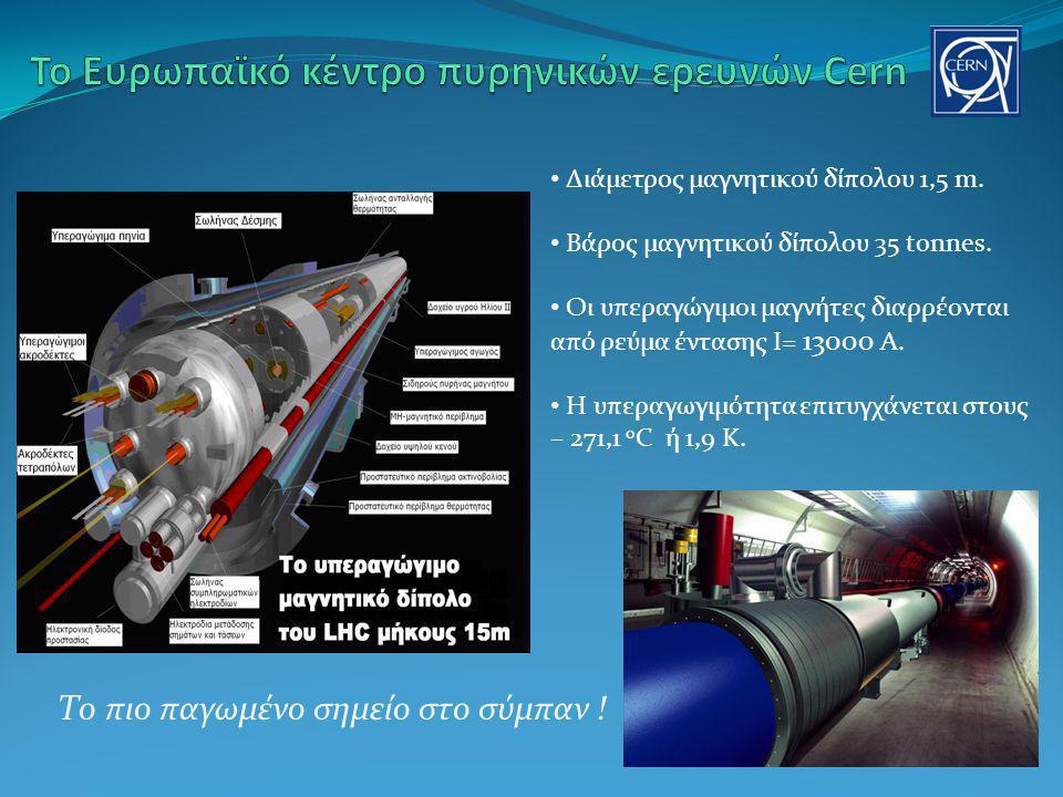 Διάμετρος μαγνητικού δίπολου 1,5 m. Βάρος μαγνητικού δίπολου 35 tonnes. Οι υπεραγώγιμοι μαγνήτες διαρρέονται από ρεύμα έντασης Ι= 13000 A. Η υπεραγωγι